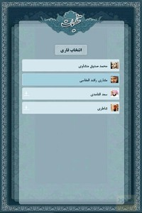 Pro Audio Quran Mercy For Android