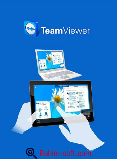 TeamViewer v11 Free Download
