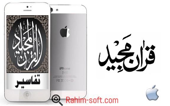Quran Majeed iphone Free download