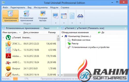 Total Uninstall 6.23 Free Download