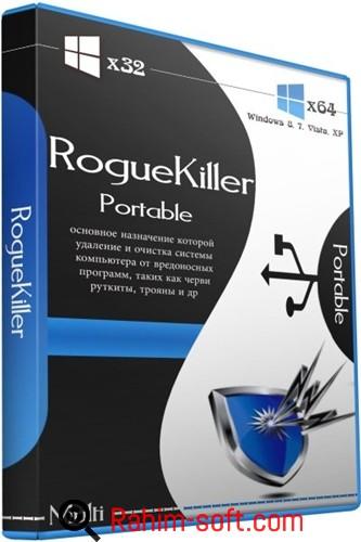 RogueKiller v12.7.5 Free download