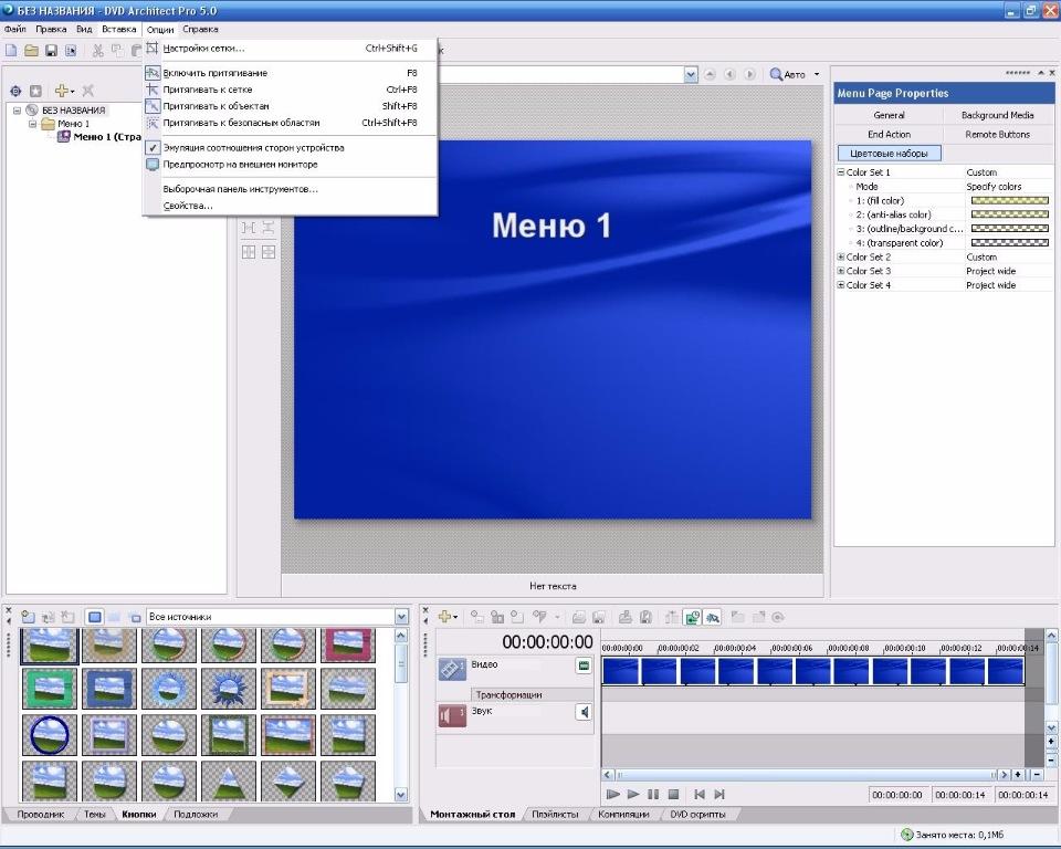 MAGIX Vegas DVD Architect 7.0.0 Free Download