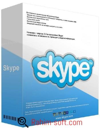 Skype Final Portable Free Download
