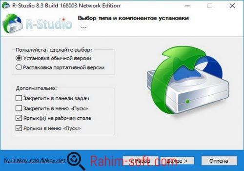 R Studio 8 Portable Free Download