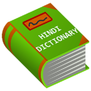 Sheel's Dictionary Free Download