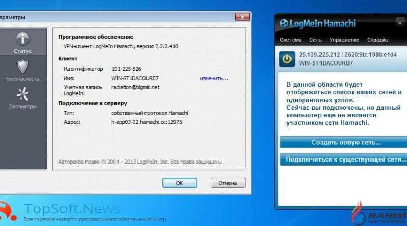 LogMeIn Hamachi 2.2.0.493 Free Download