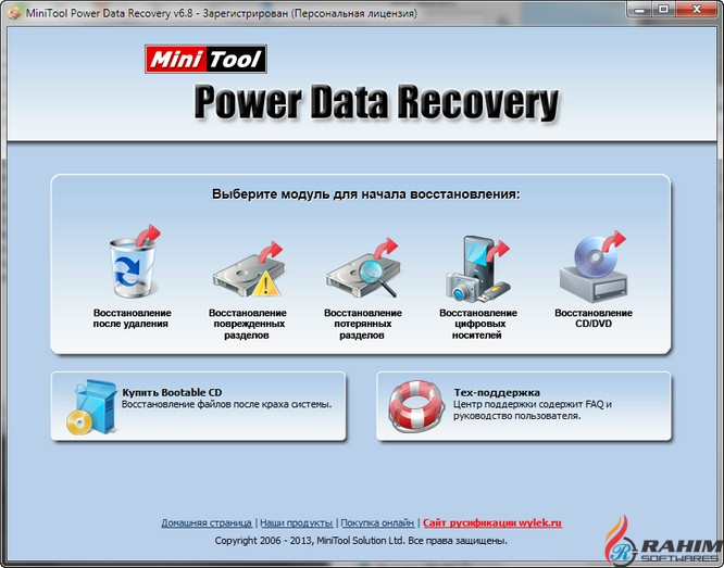 Power Data Recovery Free Edition 6.8 Free Download