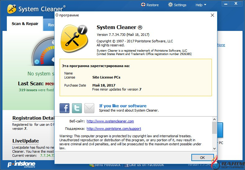 Pointstone System Cleaner 7.7.40.800 Free Download