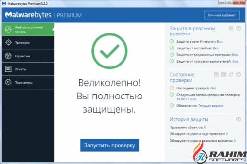 Malwarebytes Premium 3.3.1.2183 DC 29.11.2017 Free Download