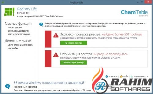Registry Life 3.47 Free Download