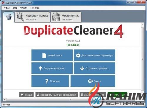 DigitalVolcano Duplicate Cleaner Pro 4 Portable Free Download