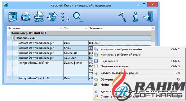 Nuclear Coffee Recover Passwords Portable Free Download