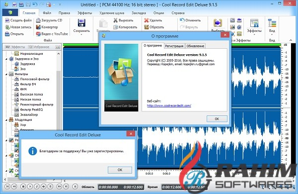 Cool Record Edit Deluxe 9.8 Portable Free Download