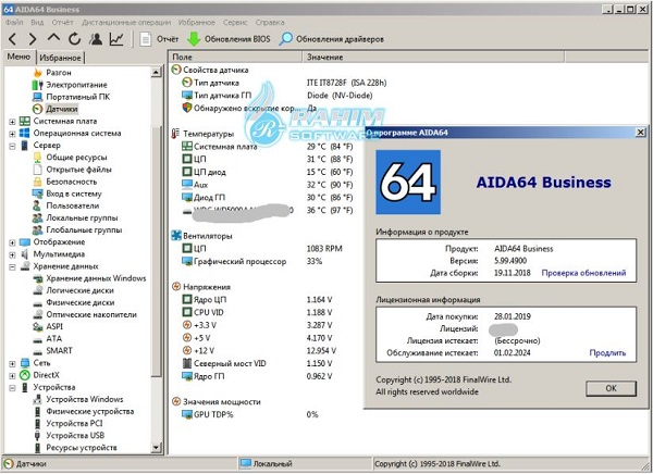 aida64 business download