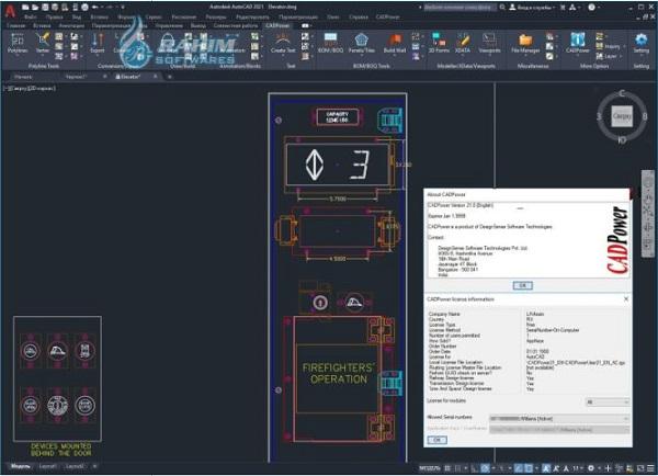 CADPower Download